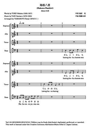 Sheet Music Hakone Hachiri