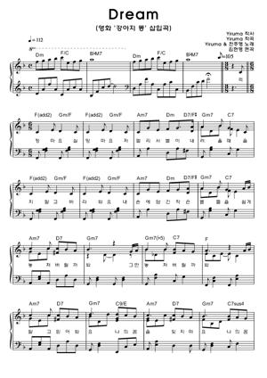 Sheet Music Yiruma - Dream