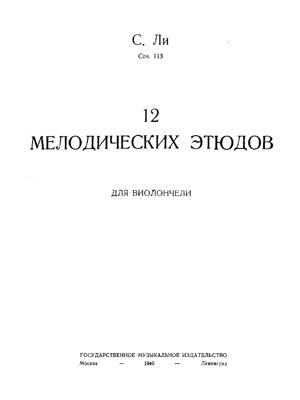 Sheet Music 12 Melodic Studies