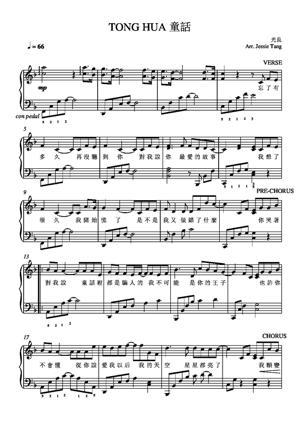 Sheet Music Tong Hua (Fairytale)