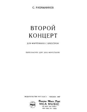 Sheet Music Piano Concerto No.2